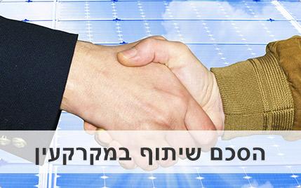 הסכם שיתוף
