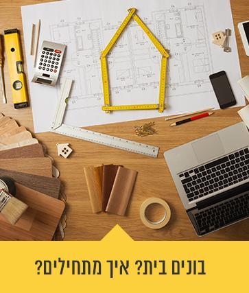 בונים בית-איך מתחילים